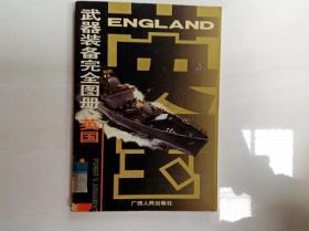 B202844 武器装备完全图册--英国(一版一印)