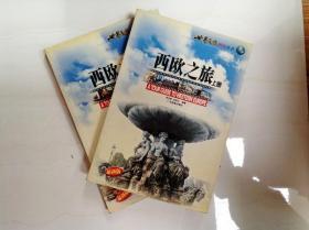 B202834 世界之旅热线丛书--西欧之旅(上下册)
