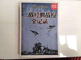 B202801 二战经典战役全记录(一版一印)