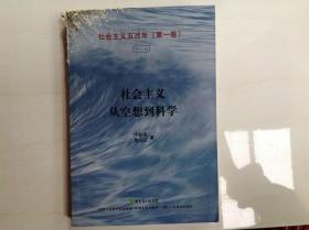 B202799 社会主义五百年(第一卷)--社会主义从空想到科学(书脊、封面有破损)