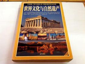 B202792 世界文化与自然遗产(知行天下 地理系列)(一版一印)