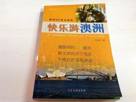 B202772 快乐游澳洲 快乐游世界丛书(一版一印)