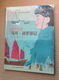 地理星球:马可波罗游记(给孩子的第一本地理启蒙书,为孩子架构整体的历史地理观,培养孩子的国际视野)