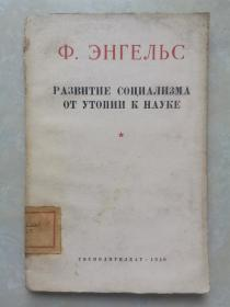 社会主义从空想到科学的发展 俄文版(1950年初版)