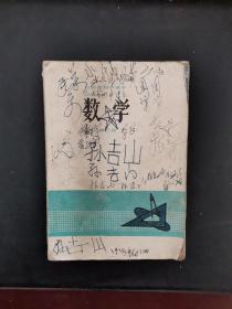 文革课本:山西省初中课本 数学第三册 1976年一版一印