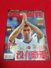 足球周刊2002年第33期 (飞火流星第二弹)