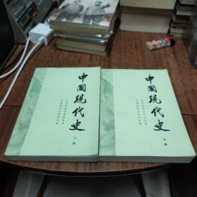 中国现代史(上下)(1-2)