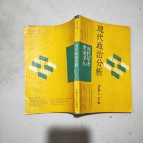 (当代学术思潮译丛)现代政治分析(王沪宁 译)