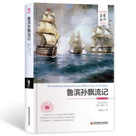 鲁滨孙漂流记 名家名译 精装 世界经典文学名著