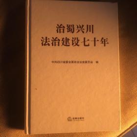 治蜀兴川法治建设七十年
