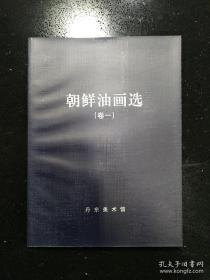 丹东美术馆·《朝鲜油画选》·(卷一)·详见书影