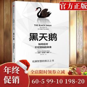 【正版包邮】黑天鹅(2019版) 如何应对不可预知的未来 纳西姆尼古拉斯塔勒布 著 中信出版社图书 正版书籍