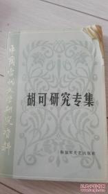 胡可研究专集 解放军文艺出版社
