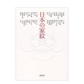 日传统图案设计 Japanese Family Crest 日の家纹 进口日文原版 花卉纹样