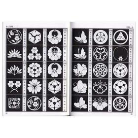 日传统图案设计 Japanese Family Crest 日の家紋 进口日文原版 花卉纹样