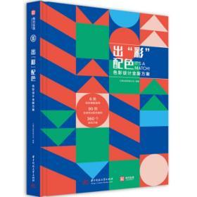 """正版 出""""彩""""配色:色彩设计全新方案 使读者能够更好地理解色彩搭配 启发创意 并运用到设计创作中 精装 中南大学出版社"""