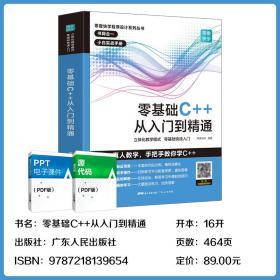 正版 零基础C 从入门到精通 中文版C 语言从入门到精通零基础自学C语言程序设计编程游戏书 计算机程序开发数据结构基础书籍