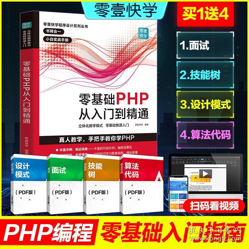 零基础PHP从入门到精通 程序开发设计网站编程视频 php书籍php编程零基础入门自学 php网站源码php项目实战计