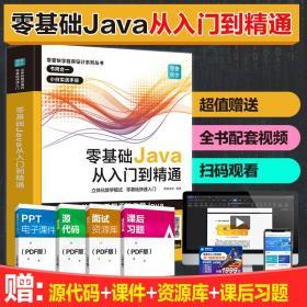 赠视频】Java从入门到精通java语言程序设计电脑程序员计算机编程软件JAVA编程入门零基础自学软件开发java书籍编程javascript
