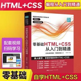 零基础HTML CSS从入门到精通 html5 css3基础自学编程web前端开发书籍 计算机程序设计 网站建设网页前端设计制作建设教材