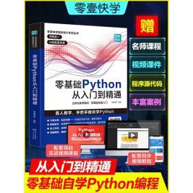 零基础学Python从入门到精通 python自学全套 编程入门零基础自学电脑计算机程序设计pathon核心技术网络爬虫书籍语言程序设计