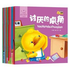正版图书幼儿书籍鼻子耳朵小脚丫/亲爱的宝宝绘本 小脚鸭安全早知