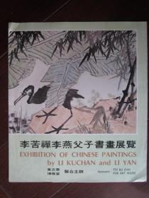 1980年李苦禅李燕父子书画展览简介(请柬)——集古斋、博雅堂联合主办、于香港大会堂低座展览厅