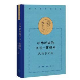 费孝通作品精选:中华民族的多元一体格局:民族学文选