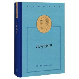 费孝通精选集:江村经济(精装)