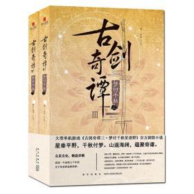 古剑奇谭 III 梦付千秋(全两册)