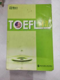 I439236 TOEFL词汇 新东方大愚英语学习丛书