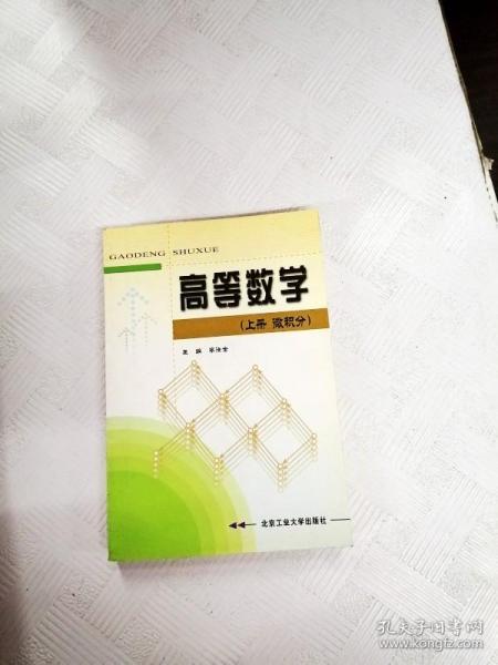 高等数学(上册·微积分)