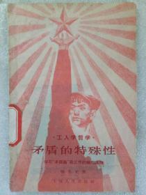 """工人学哲学《矛盾的特殊性》学习""""矛盾论""""笫三节的辅肋读物 一版一印  1959年12月"""