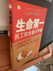 生命第一,