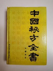 中国秘方全书(1989年1版1印)