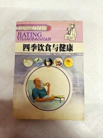 I451314 四季饮食与健康-家庭医疗保健丛书