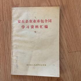 安丘县农业承包合同学习资料汇编