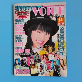 动感新势力 VOICE【秋季增刊.动画偶像声优专辑】