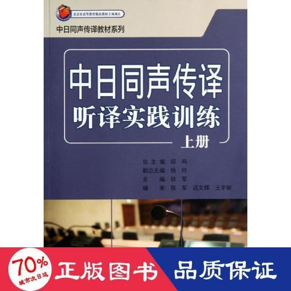 中日同声传译听译实践训练上册