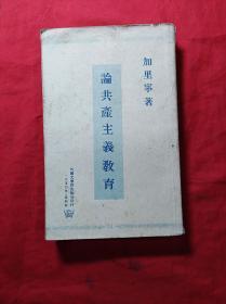 论共产主义教育(1950年)(05柜)