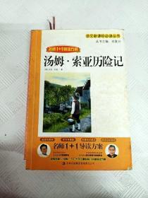 I456609 汤姆·索亚历险记-语文新课标必读丛书