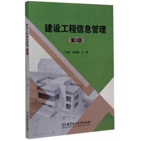 建设工程信息管理(第3版)