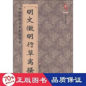 中国历代名家名帖经典:明文征明行草离骚