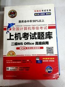 I457428 二级Msoffice高级应用商机题库