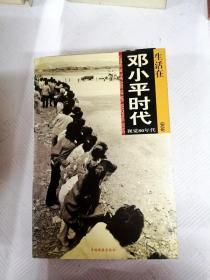 I458716 生活在邓小平时代