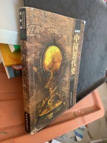 师范高等专科学校历史专业系列教材:中国近代史(高教版)