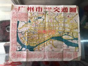 老地图收藏:广州市交通图1956年11月版,尺寸35×28cm