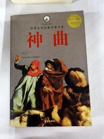 I460037 神曲--世界文学经典名著文库 超值白金版