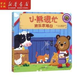 小熊很忙(欢乐农场日中英双语互动游戏纸板书) 0-3岁幼儿认知启蒙互动游戏故事书畅销书