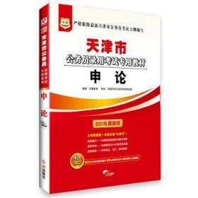 华图·2014天津市公务员录用考试专用教材:申论